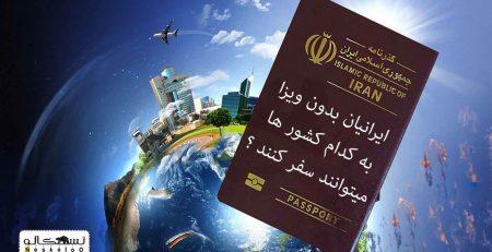 ایرانیان بدون ویزا کدام کشور ها می توانند سفر کنند