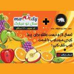 خرید آنلاین میوه