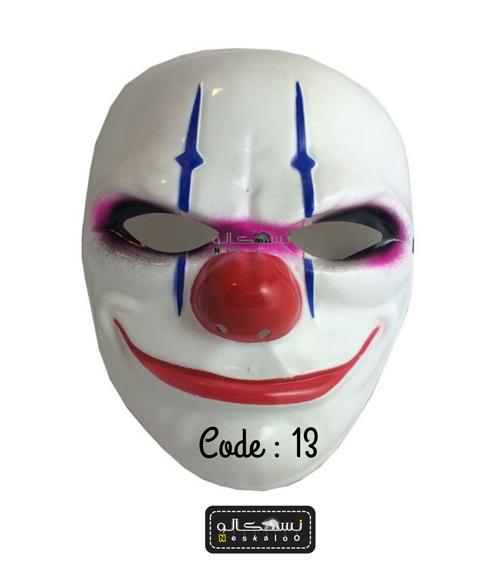 ماسک هالووین کد-۱۳