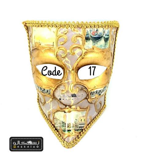 ماسک هالووین کد-۱۷