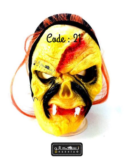 ماسک هالووین کد-۲۱
