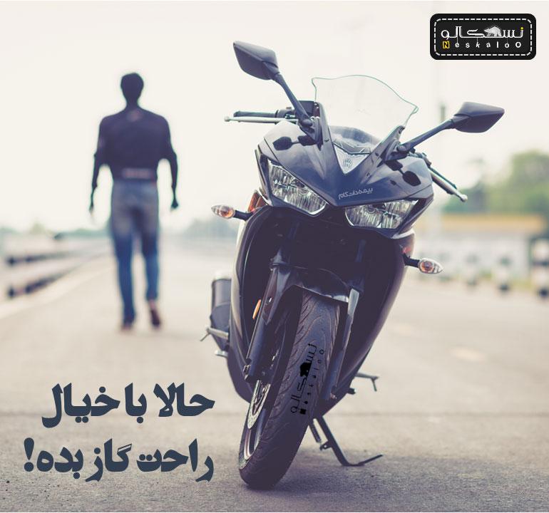 ارزانترین بیمه موتور سیکلت با کد تخفیف بیمه دات کام