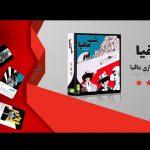بازی فکری ایرانی