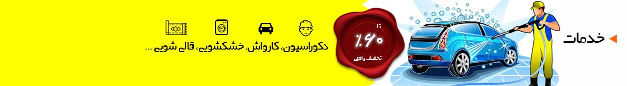 تخفیف کارواش غرب تهران