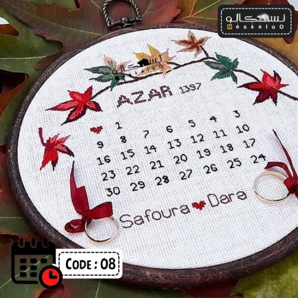 تقویم گلدوزی
