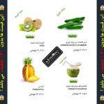 خرید آنلاین میوه سیتی