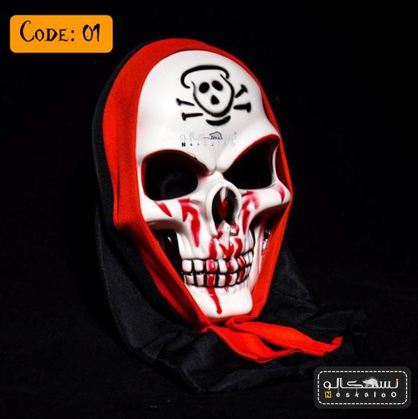 خرید ماسک هالووین