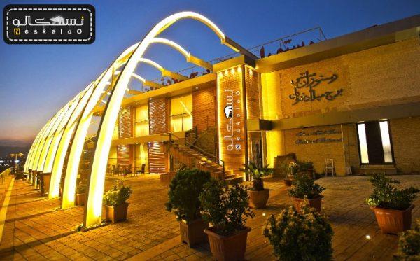 رستوران ایوان برج میلاد-۱