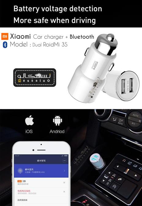 شارژر فندکی ماشین Xiaomi