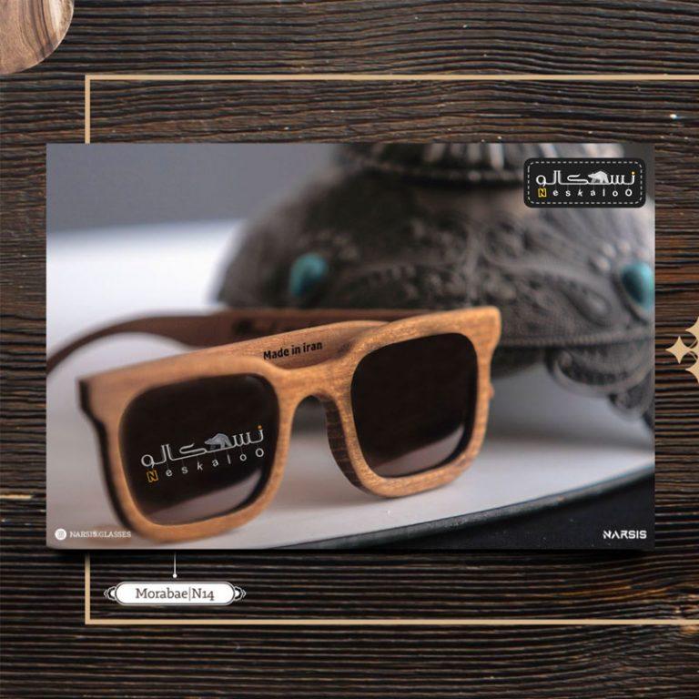 عینک چوبی جدید