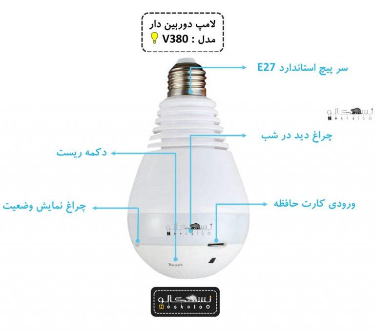 لامپ دوربین دار 360 درجه – مدل V380