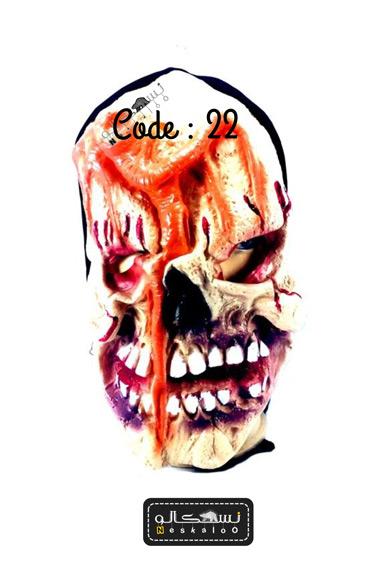 ماسک هالووین کد-۲۲