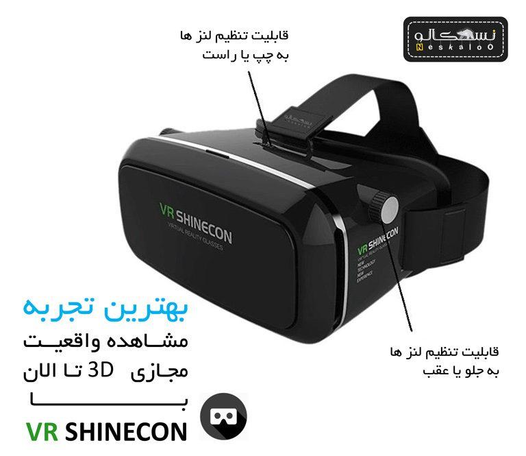 عینک واقعیت مجازی SHINECON