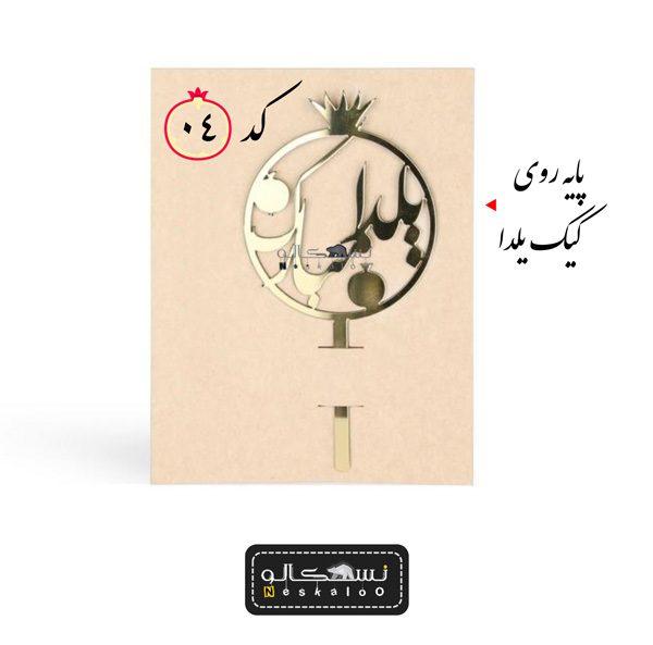 وسایل شب یلدا-۷