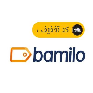 کد تخفیف بامیلو