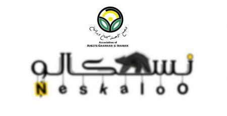انجمن آهسته گامان ایرانیان